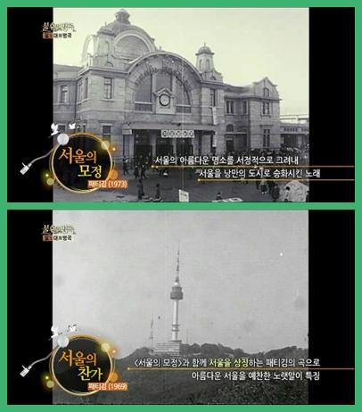 不朽正月ソウルの慕情&ソウルの讃歌.jpg