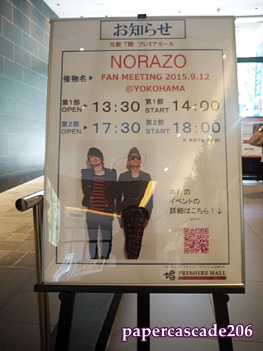 NORAZO2015ファンミ02.JPG