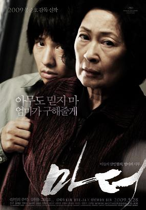 mother poster30.JPG